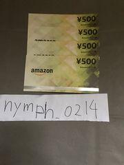 送料無料 amazonギフト券 2,000円分