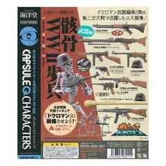海洋堂 戦え! ドクロマン 骸骨WW2 歩兵 武器編 全7種 ガチャポン フィギュア