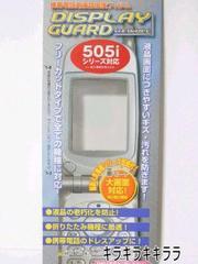 505iシリーズ携帯電話用*ディスプレイ保護フィルム