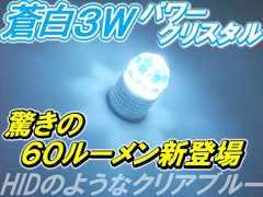 1個■蒼白3WハイパワークリスタルLED12000k フィット ストリーム シビック アコード インサイト