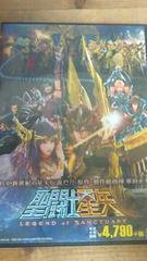 聖闘士星矢 アニメ DVD
