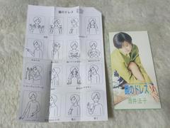CDs 酒井法子 のりピー 鏡のドレス 続・星の金貨 主題歌 '96/10