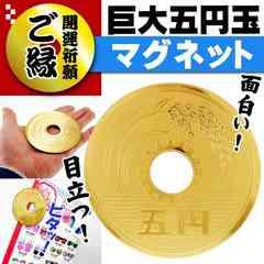 縁起物 巨大五円玉 エッチングマグネット 直径85mm ms201