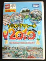 (DVD)トミカ・プラレールビデオ2010[非売品]☆きかんしゃトーマスも