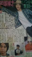 A.B.C-Z◇戸塚祥太◇9/12日刊スポーツ Saturdayジャニーズ