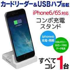 ☆iPhone用コンボ充電スタンド iPhone6s対応