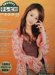 沢尻エリカ【YOMIURIテレビ館】2006年369号