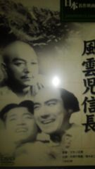 風雲児信長 片岡千恵蔵