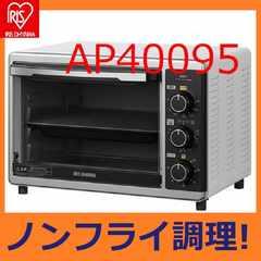 送料無料 新品 コンベクションオーブン アイリスオーヤマ FVC-D15A