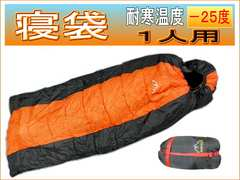 丸洗い可 寝袋 シュラフ 一人用 サイドオープン オレンジ