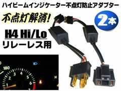 H4リレーレス/ハイビームインジケーター不点灯防止ユニット配線