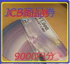 モバペイ・かんたん・JCBギフト券 9000円分