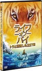 新品DVD/ライフ・オブ・パイ トラと漂流した227日