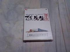 【DVD】スペランカー先生 フラッシュアニメ特装版