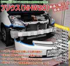 送料無料 トヨタ プリウス NHW20 メンテナンスDVD 2枚組