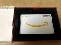 amazon アマゾンギフトカード 50000円