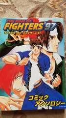 THE KING OF FIGHTERS'97 漫画セット