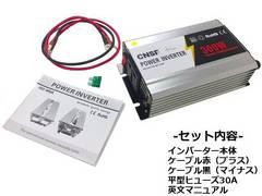正弦波インバーター 直流DC24v⇒交流AC100v/定格300w 60Hz USB付