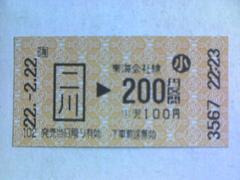 二川【222222222】2尽し!!小人