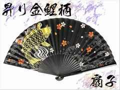 和柄扇子/桜と波鯉/悪羅悪羅オラオラ系夏祭り浴衣小物センス002