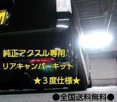 送料無料 JF1 N BOX JG1 N WAN リアキャンバー 3度 キャンバーアクスルキット