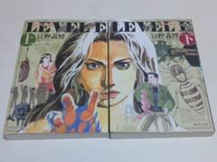 [本]LEVEL E/レベルE 漫画文庫全2巻