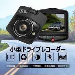 ドライブレコーダー スタンダード 1080P 広角レンズ フルHD