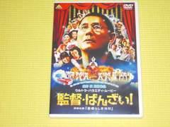 監督・ばんざい!★119分★定価3990円