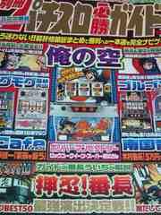 【別冊パチスロ必勝ガイド 2006年 VOL.6】