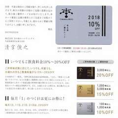 即発送☆力の源HD 株主優待カード 一風堂など 10%割引 切手可