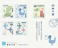 H30年ふみの日 62円切手