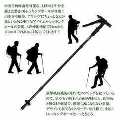 送料590円■ライト付9灯■ トレッキングステッキ4段伸縮式