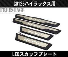 GUN125 新型ハイラックス LEDスカッフプレート ステンレス