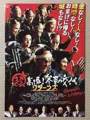 映画『超高速!参勤交代 リターンズ』見開きチラシ10枚◆