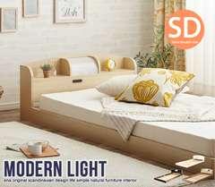 ライト付ローベッド Modern Light(セミダブル)【フレームのみ】