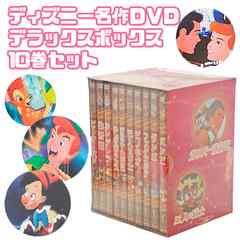 ディズニー名作DVD10巻デラックスボックス 映画 ムービー アニメ