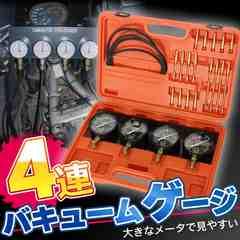 4連バキュームゲージ キャブレター同調セッティング