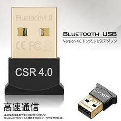☆Bluetooth USB Version 4.0 ドングル USBアダプタ