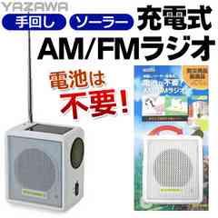 ☆2WAY充電式ポータブルラジオ 手回し&ソーラー充電式