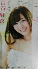 乃木坂46  白石麻衣 雑誌切り抜き16ページ