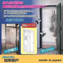 新品 玄関用取り付け簡単網戸 全開式 スライド式 あみ戸