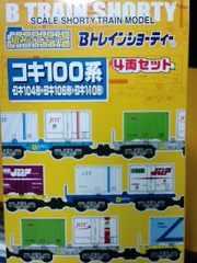 �DBトレインショーティー コキ100系 4両セット