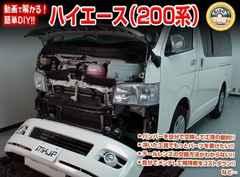 送料無料 ハイエース(TRH200V) メンテナンスDVD 2枚組