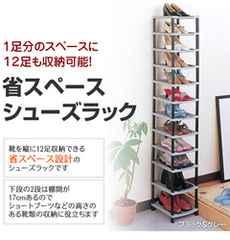 ◆省スペースシューズラック12段 ブラック&グレー 玄関靴箱◆