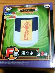 F賞湯のみ一番くじドラゴンボールワールド未使用品緑