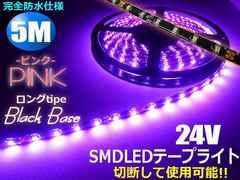 トラック24V用 5M SMDLEDテープライト 黒ベース 防水 ピンク