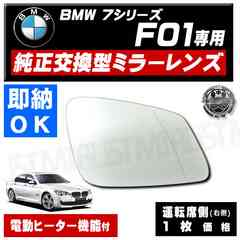 ドアミラー レンズ BMW 7シリーズ F10 右側 修理 交換に エムトラ