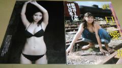 ★沢口愛華/出口亜梨沙★グラビア雑誌・切抜き・9P。