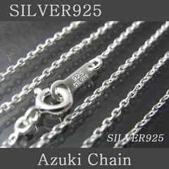 本物SILVER925小豆チェーン45cm新品