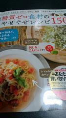 糖質ゼロ食材のやせぐせレシピ150